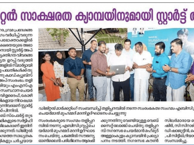 digital literacy campaign from calicut digital academy and quadcubes